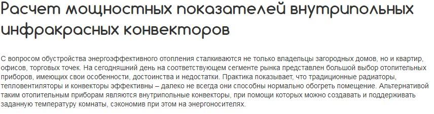 Скриншот сайта Турбо-Тех, продающего внутрипольные инфракрасники