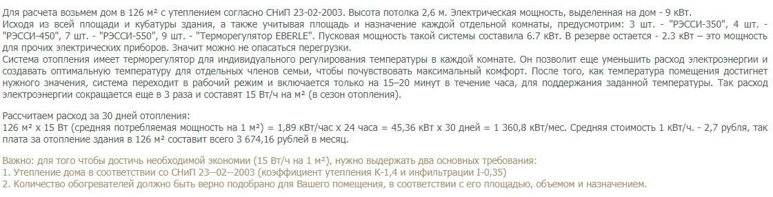 Расчет обогревателей Рэсси: скриншот сайта ressy-ural