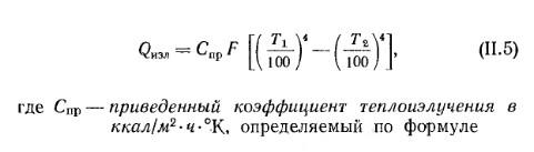 Формула количество тепла, передаваемого излучением