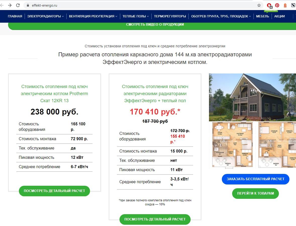 Расчет отопления дома на сайте ЭффектЭнерго