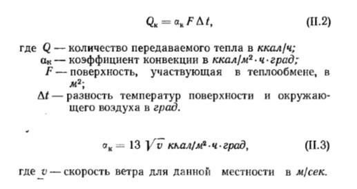 Формула количество тепла, передаваемого конвекцией