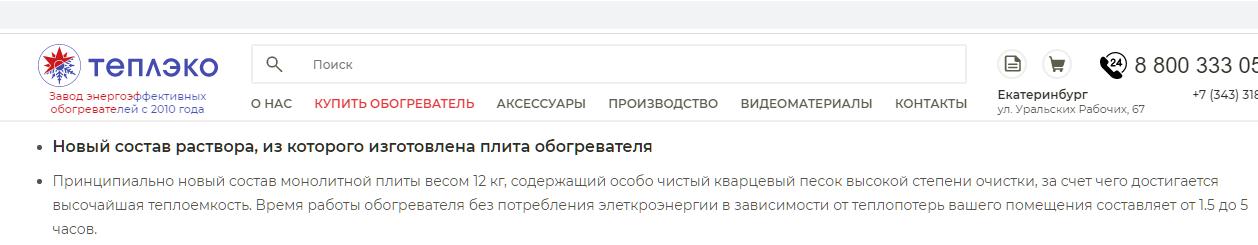 Описание конструкции ТеплЭко на сайте производителя