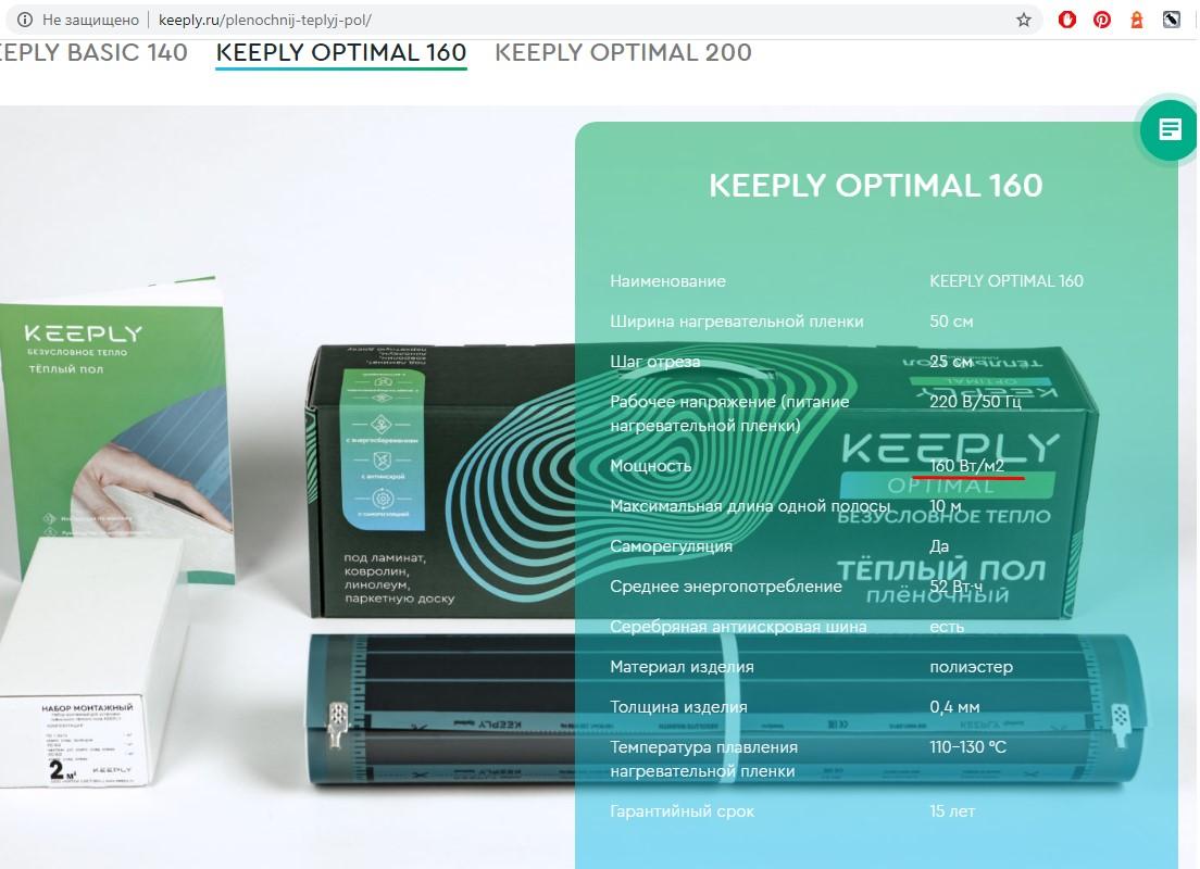 Keeply скриншот официального сайта