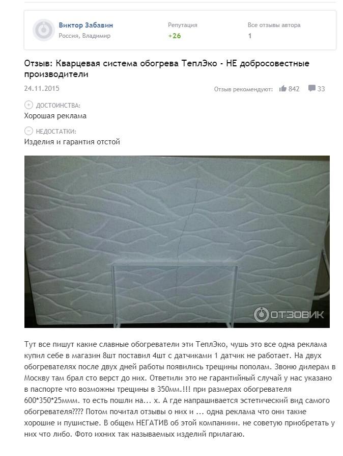 Отзывы на ТепЭко с Otzovik.com