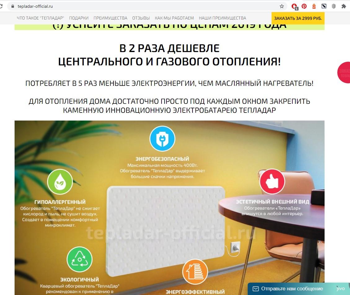 Скриншот сайта Тепладар