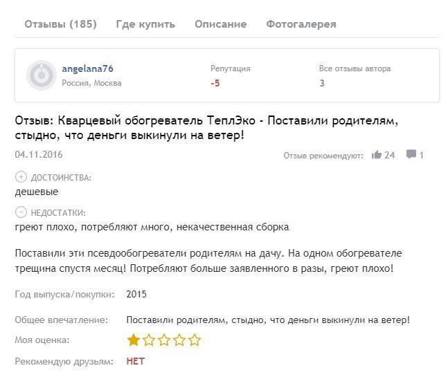 Отзыв на ТепЭко с Otzovik.com