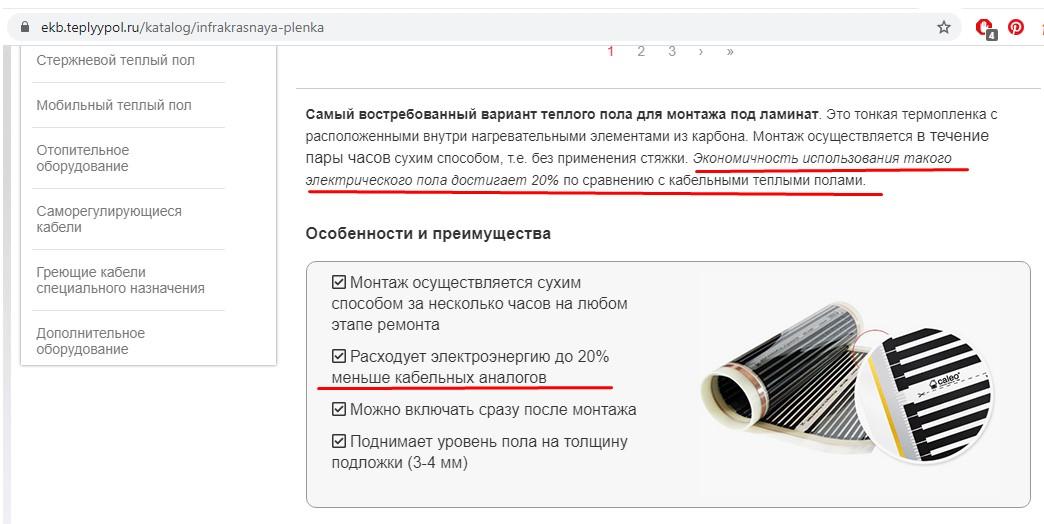 Скпиншот сайта Teplyypol.ru