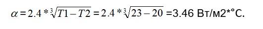 Формула коэффициента теплоотдачи конвекцией